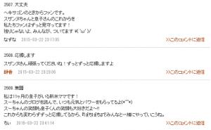 suzanu_comment