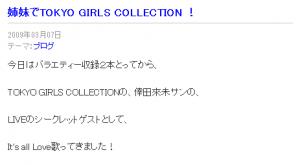 kodakumi_TGC_misono_blog