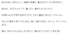 kodakumi_kodomo_misono