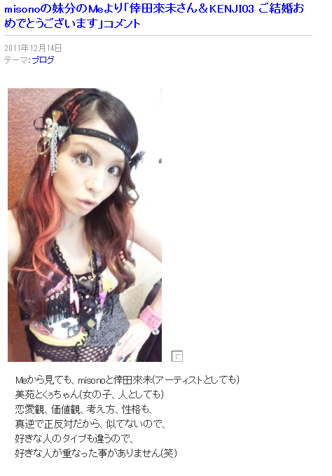 misono_kodakumi_kekkonn_ome