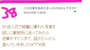 nonoka_shigotohajime