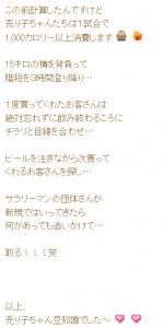 nonoka_uriko_info