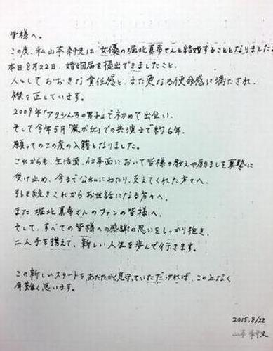 yamamotokoujifax