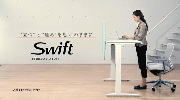 okamura-swift20160316
