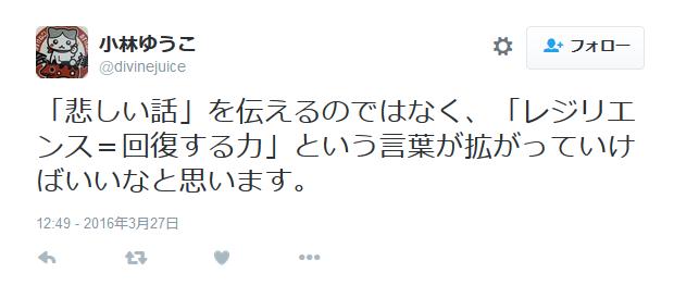 20160403-tweet2