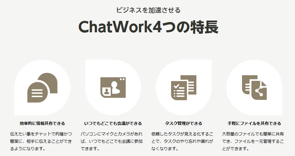 chatwork-20160401-4merit